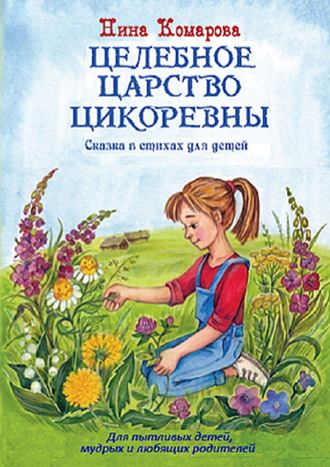 Нина Комарова, Целебное царство Цикоревны