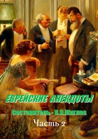 В. Жиглов, Еврейские анекдоты. Часть2