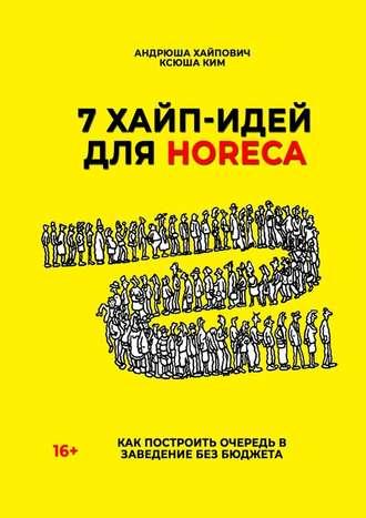 Ксюша Ким, Андрюша Хайпович, 7хайп-идей для HoReCa