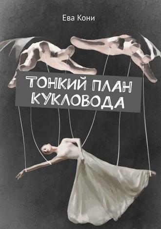 Ева Кони, Тонкий план кукловода
