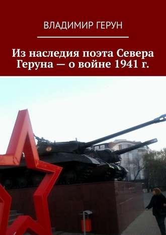 Владимир Герун, Изнаследия поэта Севера Геруна– овойне 1941г.