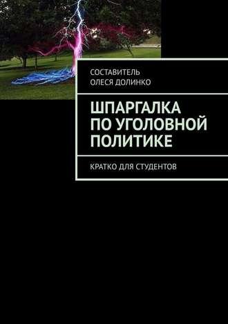 Олеся Долинко, Шпаргалка поуголовной политике. Кратко для студентов