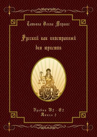 Татьяна Олива Моралес, Русский как иностранный для юристов. Уровни В2—С2. Книга2