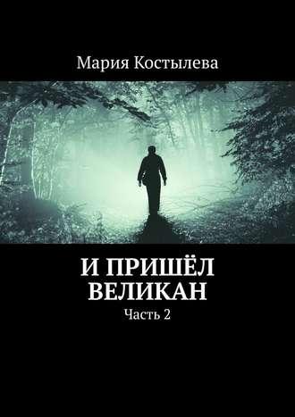 Мария Костылева, Ипришёл великан. Часть2