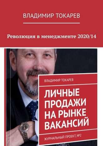 Владимир Токарев, Революциявменеджменте2020/14