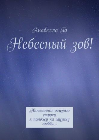 Анабелла Го, Небесныйзов!