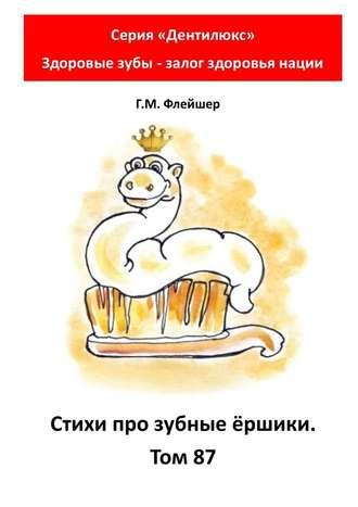 Г. Флейшер, Стихи про зубные ёршики. Том87. Серия «Дентилюкс». Здоровые зубы – залог здоровья нации