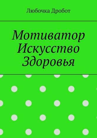 Любочка Дробот, Мотиватор Искусство Здоровья