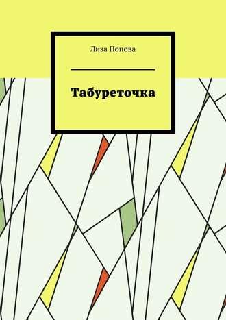 Лиза Попова, Табуреточка