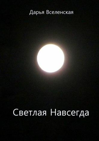 Дарья Вселенская, Светлая Навсегда