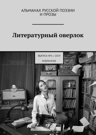 Яков Сычиков, Тимур Хомич, Литературный оверлок. Выпуск №3/2019(избранное)
