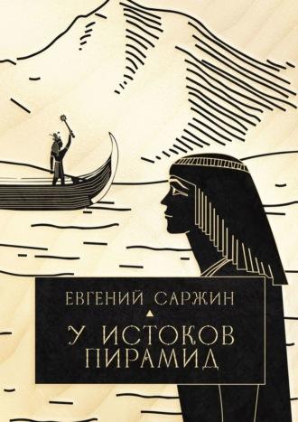 Евгений Саржин, Уистоков пирамид