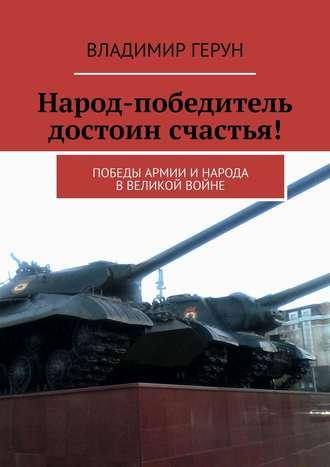 Владимир Герун, Народ-победитель достоин счастья! Победы армии инарода ввеликой войне