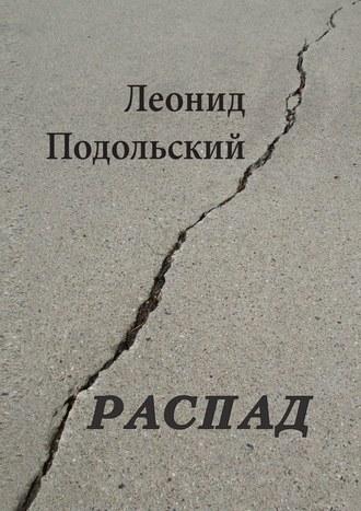 Леонид Подольский, Распад