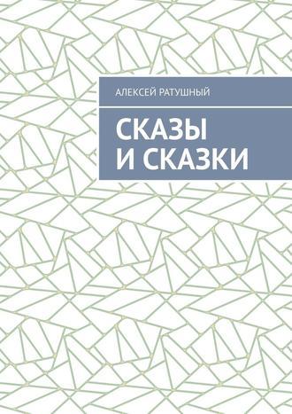 Алексей Ратушный, Сказы исказки