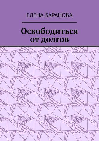 Елена Баранова, Освободиться отдолгов. Выход есть