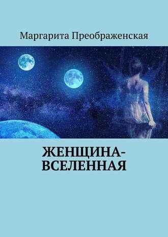 Маргарита Преображенская, Женщина-Вселенная