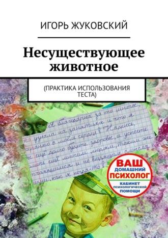 Игорь Жуковский, Несуществующее животное. Практика использования теста