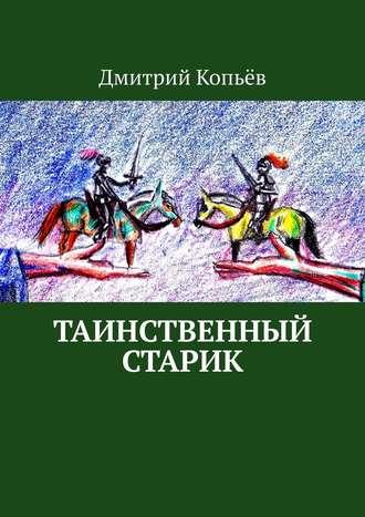 Дмитрий Копьёв, Таинственный старик. Поэмы