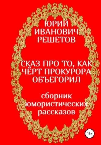 Юрий Решетов, Сказ про то, как чёрт прокурора объегорил