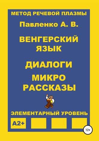 Александр Павленко, Венгерский язык. Диалоги и микрорассказы. Элементарный уровень А2+