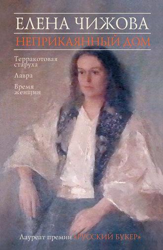 Елена Чижова, Неприкаянный дом (сборник)