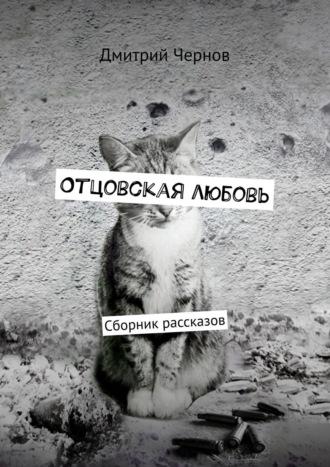 Дмитрий Чернов, Отцовская любовь. Сборник рассказов