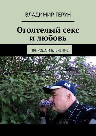Владимир Герун, Оголтелый секс илюбовь. Природа ивлечение
