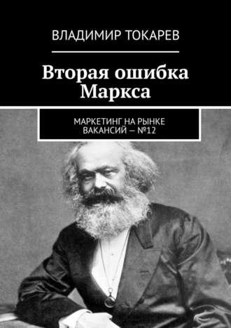 Владимир Токарев, Вторая ошибка Маркса. Маркетинг нарынке вакансий–№12