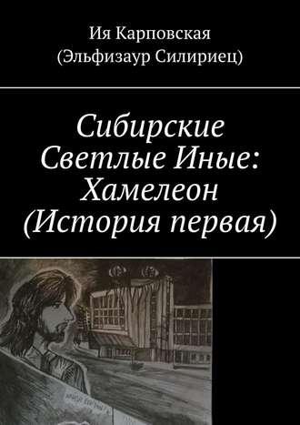 Ия Карповская (Эльфизаур Силириец), Сибирские Светлые Иные: Хамелеон (История первая)