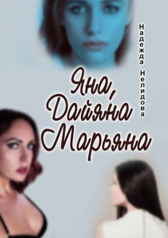 Надежда Нелидова, Яна, Дайяна, Марьяна