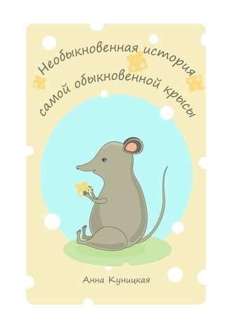 Анна Куницкая, Необыкновенная история самой обыкновенной крысы