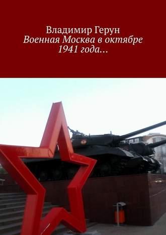 Владимир Герун, Военная Москва воктябре 1941года…
