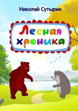 Николай Сутырин, Лесная хроника