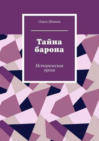 Ольга Дёмина, Тайна барона. Историческая проза
