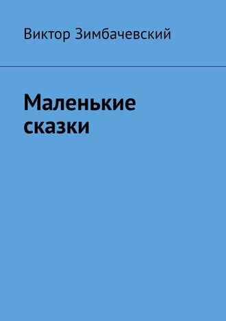 Виктор Зимбачевский, Маленькие сказки