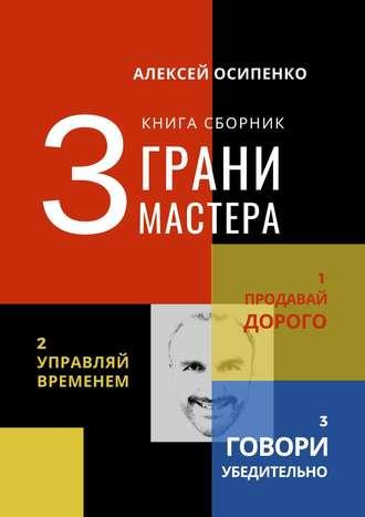 Алексей Осипенко, 3грани мастера. Книга-сборник