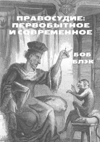 Боб Блэк, Правосудие: первобытное исовременное