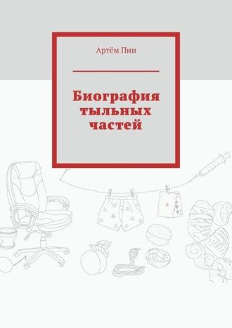 Артём Первушин, Биография тыльных частей