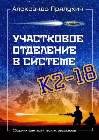 Александр Прялухин, Участковое отделение всистеме К2—18. Сборник фантастических рассказов