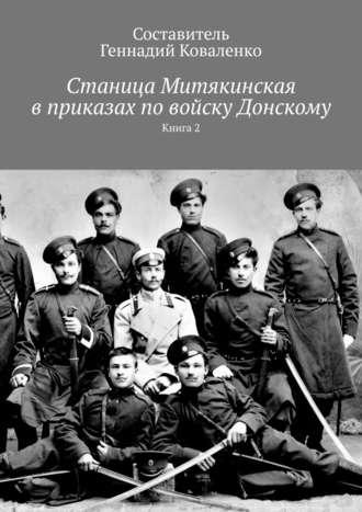 Геннадий Коваленко, Станица Митякинская вприказах повойску Донскому. Книга 2