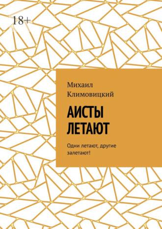 Михаил Климовицкий, Аисты летают
