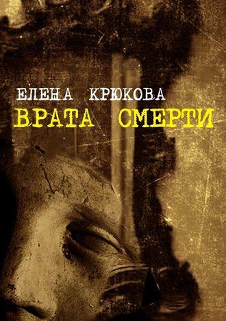 Елена Крюкова, Врата смерти
