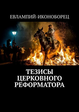 ЕВЛАМПИЙ-ИКОНОБОРЕЦ, ТЕЗИСЫ ЦЕРКОВНОГО РЕФОРМАТОРА
