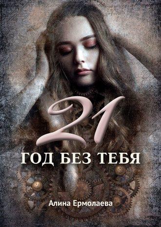 Алина Ермолаева, 21год безтебя