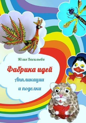 Юлия Васильева, Фабрикаидей. Аппликации и поделки