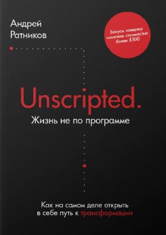 Андрей Ратников, Unscripted. Жизнь непопрограмме
