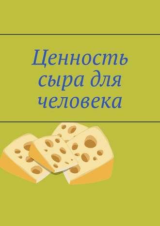 Владимир Кимпель, Ценность сыра для человека