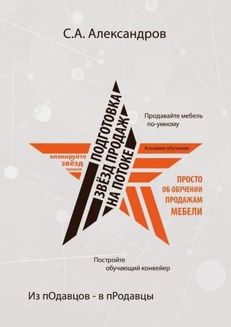 Сергей Александров, Подготовка звезд продаж напотоке