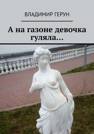 Владимир Герун, Анагазоне девочка гуляла…